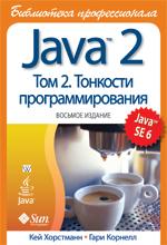 Книга Java 2. Библиотека профессионала. том 2. Тонкости программирования. 8-е изд. Кей С. Хорстманн