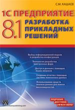 Купить Книга 1С Предприятие 8.1. Разработка прикладных решений. Кашаев