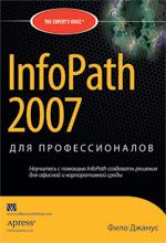 Книга InfoPath 2007 для профессионалов. Фило Джанус