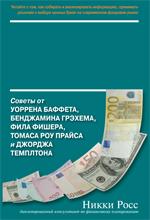 Книга Секреты выдающихся инвесторов: советы от Баффета, Грэхема, Фишера, Прайса и Темплтона, как ра