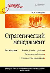 Книга Стратегический менеджмент: Учебное пособие. 2-е изд.Шифрин