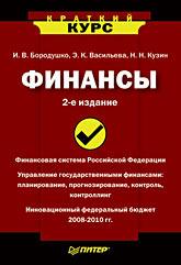Книга Финансы. Краткий курс. 2-е изд.Бородушко