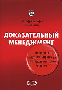 Книга Доказательный менеджмент: новейшая концепция управления от Гарвардской школы бизнеса. Пфеффер