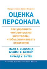 Книга Оценка персонала: как управлять человеческим капиталом, чтобы реализовать стратегию. Марк А. Х