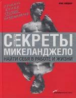 Книга Секреты Микеланджело: Найти себя в работе и жизни. Уайднер