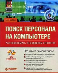 Книга Поиск персонала на компьютере. Как сэкономить на кадровом агентстве. Гладкий, Новак (+CD)