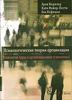 Книга Психологические теории организации. Кирхлер
