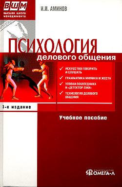 Книга Психология делового общения. Аминов