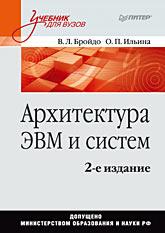 Книга Архитектура ЭВМ и систем: Учебник для вузов. 2-е изд. Бройдо