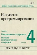 Книга Искусство программирования, том 4, выпуск 4. Генерация всех деревьев. История комбинаторной генерации. Кнут