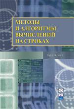 Книга Методы и алгоритмы вычислений на строках. Билл Смит