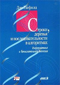 Книга Строки, деревья и последовательности в алгоритмах. Гасфилд. 2003