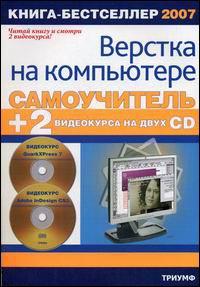 Книга Самоучитель верстки на компьютере + 2 видеокурса на двух CD QuarkXPress 7& Adobe InDesign CS3. Сергеев