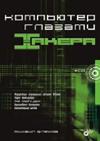 Книга Компьютер глазами хакера. Фленов (+CD)