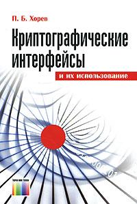 Книга Криптографические интерфейсы и их использование. Хорев