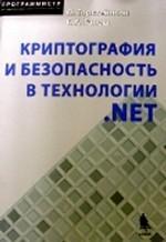 Книга Криптография и безопасность в технологии  NET. Торстейнсон