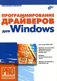 Книга Программирование драйверов для Windows. Комиссаров