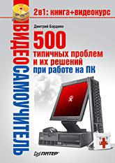Книга Видеосамоучитель. 500 типичных проблем и их решений при работе на ПК.Бардиян (+CD)