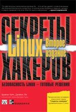 Книга Секреты хакеров. Безопасность Linux - готовые решения. 2-е изд. Брайан Хатч. Вильямс