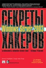 Книга Секреты хакеров. Безопасность Windows  Server 2003 — готовые решения. Джоел Скембрей