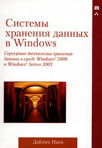 Книга Системы хранения данных в Windows. Дайлип Наик