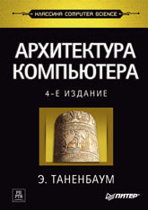 Книга Архитектура компьютера. 4-е изд. Таненбаум. Питер. 2002