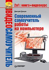 Книга Видеосамоучитель. Современный самоучитель работы на компьютере.Донцов (+DVD)