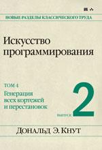 Книга Искусство программирования, том 4, выпуск 2. Генерация всех кортежей и перестановок. Кнут
