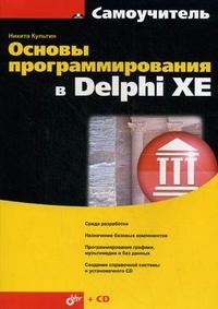 Самоучитель. Основы программирования в Delphi XE (+CD). Культин