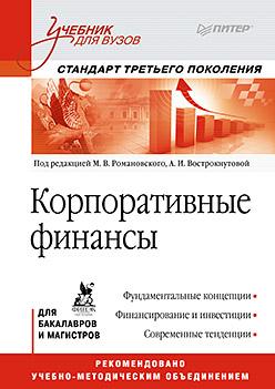 Корпоративные финансы: Учебник для вузов. Стандарт третьего поколения. Романовский