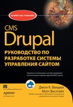 Книга CMS Drupal: руководство по разработке системы управления сайтом. Вандюк