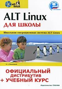 Книга ALT Linux для школы.Официальный дистрибутив + учебный курс. Иваницкий (+CD)