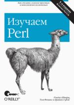 Книга Изучаем Perl. 5-е изд. Шварц