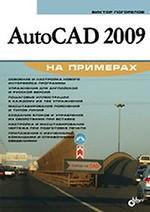 Книга AutoCAD 2009 на примерах. Погорелов