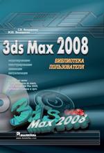 Книга 3ds Max 2008. Библиотека пользователя. Бондаренко