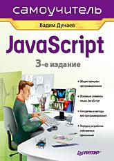 Книга Самоучитель JavaScript. 3-е изд. Дунаев. Питер