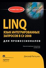 Книга LINQ: язык интегрированных запросов в C# 2008 для профессионалов. Джозеф C. Раттц-мл