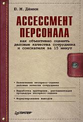 Книга Ассессмент персонала: как объективно оценить деловые качества сотрудника и соискателя за 15 ми