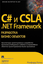 Книга C# и CSLA .NET Framework: разработка бизнес-объектов. Рокфорд Лотка