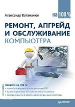 Книга Ремонт, апгрейд и обслуживание компьютера на 100%.Ватаманюк