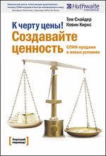 Книга К черту цены! Создавайте ценность. СПИН-продажи в новых условиях. 2-е изд. Снайдер