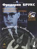 Книга Мифический человеко-месяц или как создаются программные системы. 2-изд. Брукс