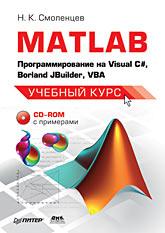 Книга MATLAB: программирование на Visual С#, Borland JBuilder, VBA. Учебный курс.Смоленцев (+CD)