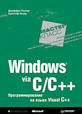 Книга Windows via C/C++. Программирование на языке Visual C++.Рихтер