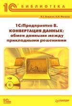 Книга 1С:Предприятие 8. Конвертация данных: обмен данными между прикладными решениями. Бояркин (+CD)