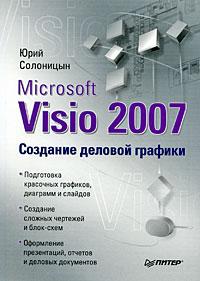 Книга Microsoft Visio 2007. Создание деловой графики.Солоницын