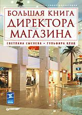Книга Большая книга директора магазина.Сысоева