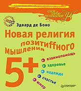 Книга Новая религия позитиffного мышления 5+ Cчастье, юмор, взаимопомощь, надежда и здоровье. Эдвард