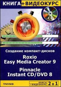 Книга 2 в 1: Создание компакт-дисков всех форматов. Roxio Easy Media Greator 9. Авер