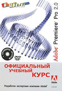 Книга Adobe Premiere Pro 2.0  В ЦВЕТЕ! Официальный учебный курс. Владин (+DVD)